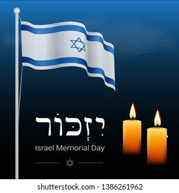 "Israel Memorial day banner design with israel flag and candles. ""Remember"" in Hebrew."