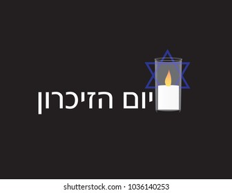 Israel memorial day banner. Hebrew text, Memorial Candle, star of david