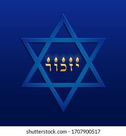 "Israel Memorial day, Yom HaZikaron, Star of David and burning candle, Hebrew inscription, English translation ""Remember"""