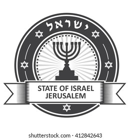Israel stamp with menorah and banner