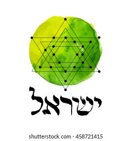 Israel. Star of David. Vector sacred geometry on green watercolor background.