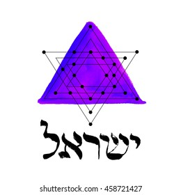 Israel. Star of David. Vector sacred geometry on watercolor background.