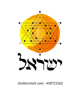 Israel. Star of David. Vector sacred geometry on yellow watercolor background.