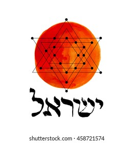 Israel. Star of David. Vector sacred geometry on red watercolor background.