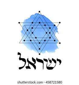 Israel. Star of David. Vector sacred geometry on blue watercolor background.