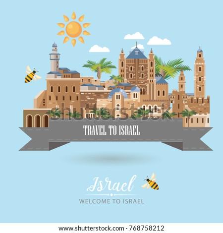 Israel Vector Banner Jewish Landmarks Travel Stock Vektorgrafik