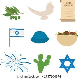 Israeli independence day set, olive branch, falafel, star of David, cactus, Israeli flag, fireworks, tembel hat, dove of peace, vector illustration. translation on scroll: Proclamation of Independence