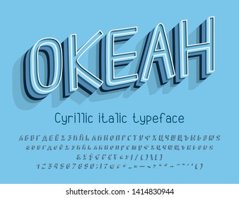 Italic Cyrillic 3D Alphabet. Vector three dimensional retro typeface. Title Ocean. Russian uppercase and lowercase letters, numbers, symbols.