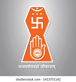 "Jain logo. Symbol of Jainism. Religion of non violence. Emblem of Jain religion. Jain Pratik Chinnha. Orange color Jain clipart. Text translated as  ""Souls render service to one another"""