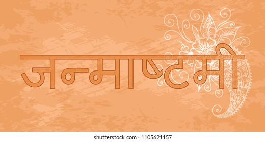 Janmashtami. Concept of a religious holiday. Indian fest. Dahi handi on Janmashtami, celebrating birth of Krishna. Text in Hindi - Janmashtami. Grunge background with paisley