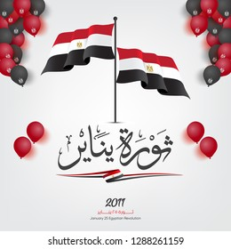 January 25 revolution - arabic calligraphy means ( The January 25th Egyptian Revolution ) with egypt flying flag and balloons