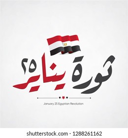 January 25 revolution - arabic calligraphy text or font means ( The January 25th Egyptian Revolution ) - egypt flag