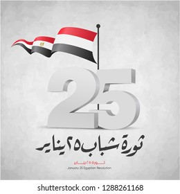 January 25 revolution - arabic calligraphy means ( The January 25th Egyptian Revolution - January Youth ) - egypt flying flag and 3D numbers on texture background