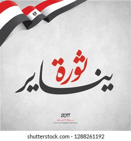 January 25 revolution - arabic calligraphy means ( The January 25th Egyptian Revolution ) - egypt flag