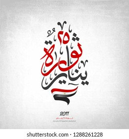January 25 revolution - arabic calligraphy in thuluth style means ( The January 25th Egyptian Revolution ) - egypt flag