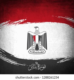 January 25 revolution - arabic calligraphy means ( The January 25th Egyptian Revolution ) - brush egypt flag