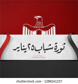 January 25 revolution - arabic calligraphy means ( The January 25th Egyptian Revolution ) - egypt flag and ribbons