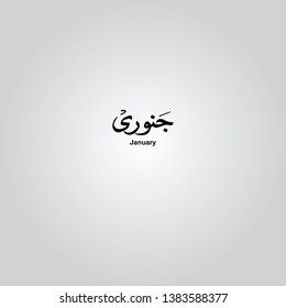 Urdu Names Images, Stock Photos & Vectors | Shutterstock