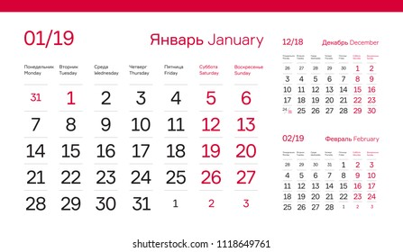 JANUARY PAGE. 12 Months Premium 2019 Calendar Grid Set. Russian and English Languages 2019 Year Quarterly Calendar. Table, Wall, Desk or Quarter. Clean, Simple, Trio Design. Vector, Editable.
