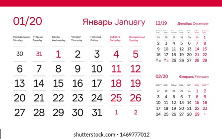 JANUARY PAGE. 12 Months Premium 2020 Calendar Grid Set. Russian and English Languages 2020 Year Quarterly Calendar. Table, Wall, Desk or Quarter. Clean, Simple, Trio Design. Vector, Editable.
