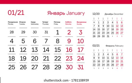 JANUARY PAGE. 12 Months Premium 2021 Calendar Grid Set. Russian and English Languages 2021 Year Quarterly Calendar. Table, Wall, Desk or Quarter. Clean, Simple, Trio Design. Vector, Editable.