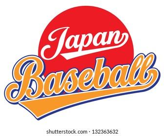 Japan Baseball Vector Lettering