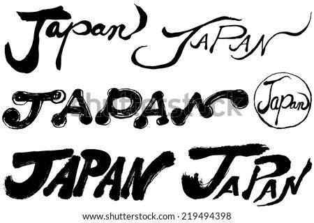 japan brush font のベクター画像素材 ロイヤリティフリー 219494398