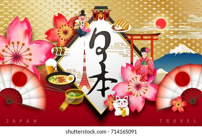 Japan concept poster, traditional wave pattern background with delicious dishes and cherry blossoms. Cultural elements collection with Japan country name in Japanese calligraphy