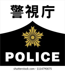 Japan police ,police station icon,  japanese word means police station