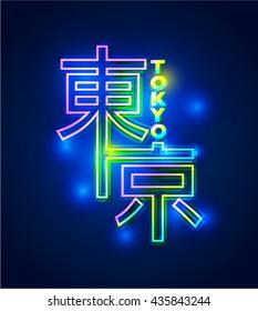 """Japan Tokyo neon street sign. Kanji means """"Tokyo"""""""