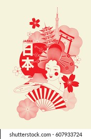 "Japan tourism poster/brochure template. Japanese character mean ""JAPAN"". Vector illustration."