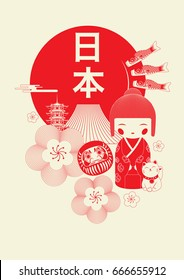 "Japan tourism poster/brochure template. Japanese character mean ""JAPAN"" vector illustration."