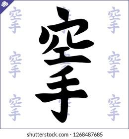 Karate Kanji Images, Stock Photos & Vectors | Shutterstock