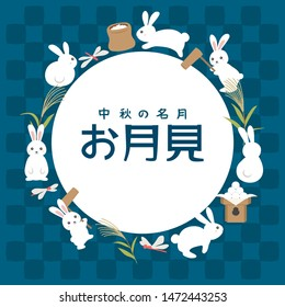 """Japanese autumn festival to enjoy the moon on the night of August 15th, on the Chinese calendar. In Japanese it is written """"viewing the moon"""" """"mid autumn moon""""."""