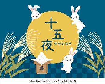 "Japanese autumn festival to enjoy the moon on the night of August 15th, on the Chinese calendar. In Japanese it is written ""15th nights"" ""viewing the moon"" ""mid autumn moon""."