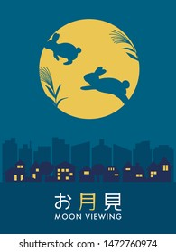 """Japanese autumn festival to enjoy the moon on the night of August 15th, on the Chinese calendar. vector illustration. /In Japanese it is written """"viewing the moon""""."""