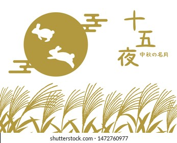 "Japanese autumn festival to enjoy the moon on the night of August 15th, on the Chinese calendar. vector illustration. /In Japanese it is written ""15th nights"" ""mid autumn moon""."