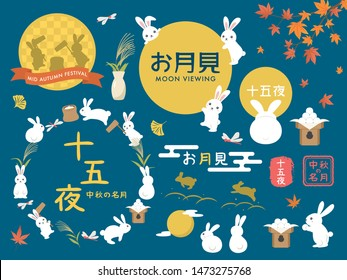 "Japanese autumn festival to enjoy the moon on the night of August 15th, on the Chinese calendar. vector logo set. /In Japanese it is written ""viewing the moon"" ""15th nights"" ""mid autumn moon""."