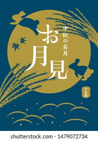"Japanese autumn festival to enjoy the moon on the night of August 15th, on the Chinese calendar. In Japanese it is written ""viewing the moon"" ""mid autumn moon"" ""15th nights""."