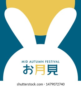 """Japanese autumn festival to enjoy the moon on the night of August 15th, on the Chinese calendar. In Japanese it is written """"viewing the moon""""."""