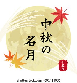 "Japanese autumn festival to enjoy the moon on the night of August 15th, on the Chinese calendar. In Japanese it is written and ""mid autumn moon"" and ""15th nights""."