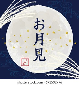 "Japanese autumn festival to enjoy the moon on the night of August 15th, on the Chinese calendar. In Japanese it is written ""viewing the moon"" and ""15th nights""."