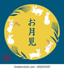 "Japanese autumn festival to enjoy the moon on the night of August 15th, on the Chinese calendar. In Japanese it is written ""viewing the moon"" and ""mid autumn moon""."