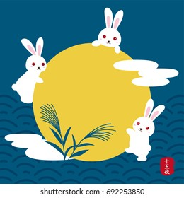 """Japanese autumn festival to enjoy the moon on the night of August 15th, on the Chinese calendar. In Japanese it is written """"15th nights""""."""