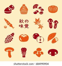 """Japanese autumn food vector icon set. /In Japanese it is written """"Autumn taste""""."""