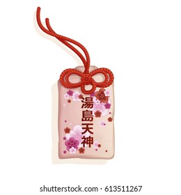 Japanese bag of omamori  with a pattern of flowers and a traditional knotted red cord. Hieroglyphs mean the name of the temple Yushima Tenjin. National traditional Japanese souvenirs, amulets. Vector.