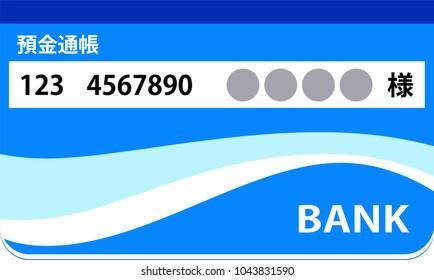 Japanese bankbook Illustration. Text means bankbook.