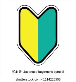 Japanese beginner driver symobol ,car sticker