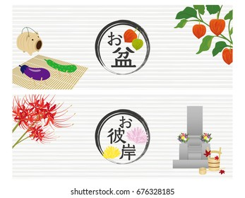 """Japanese Bon festival and autumnal equinox day vector banner set. /In Japanese it is written """"Bon"""" (Japanese summer holiday) and """"Japanese autumnal equinox day""""."""