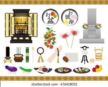 "Japanese Bon festival and autumnal equinox day vector illustration set. /In Japanese it is written ""Bon"" (Japanese summer holiday) and ""Japanese autumnal equinox day""."